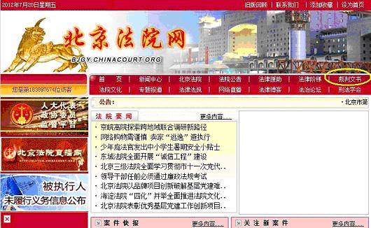 北京法院ウェブサイト