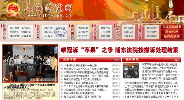 上海法院トップページ