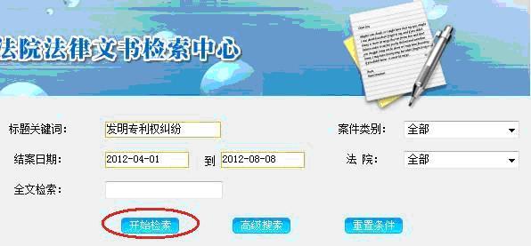 上海法院普通検索例