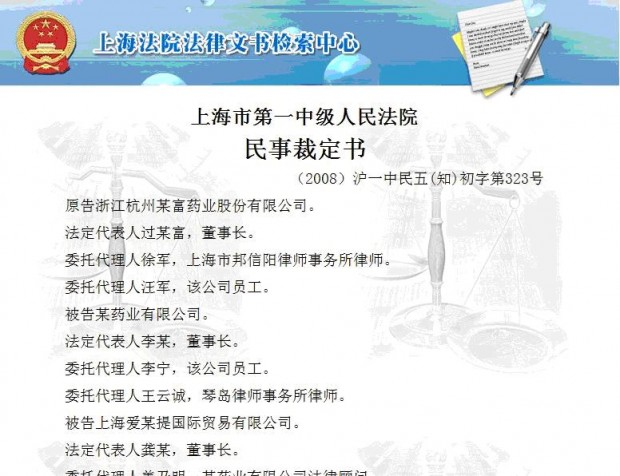 上海法院検索例判決文