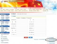 中国特許庁専利検索サイト