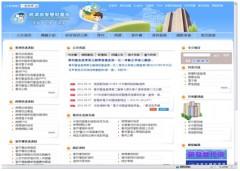 台湾特許庁画面