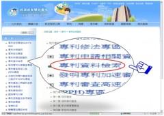 專利資料檢索画面
