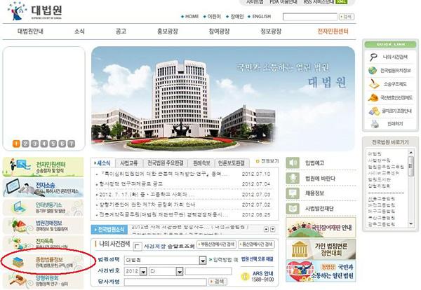 韓国大法院のウェブサイト