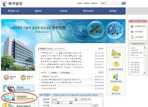 韓国特許法院のウェブサイト