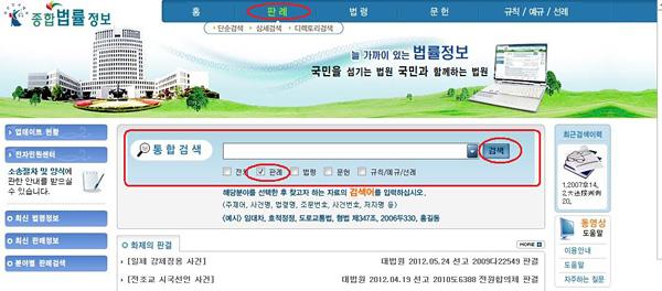 韓国総合法律情報ウェブサイト