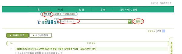 韓国総合法律情報ウェブサイト入力例