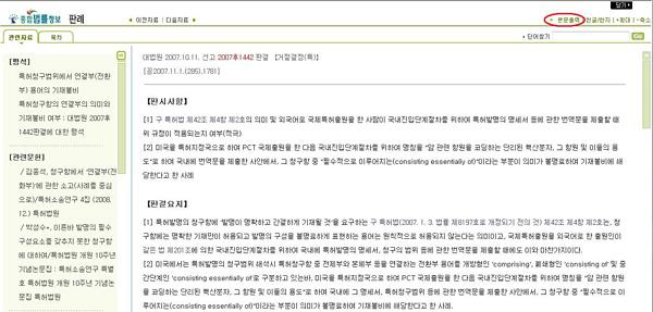 韓国総合法律情報ウェブサイト入力例の検索結果