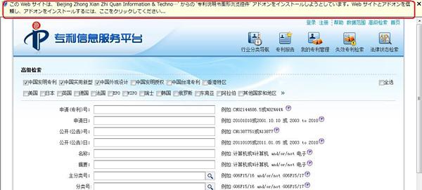 CNIPR検索トップインストール