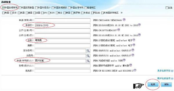 CNIPR検索入力例