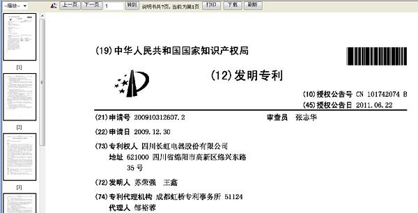 CNIPR検索例登録公報