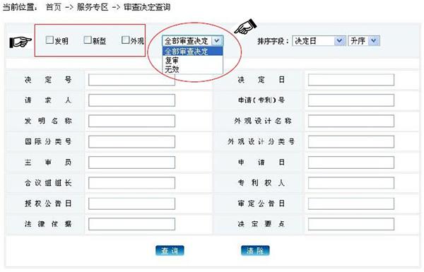 SIPO審決検索画面