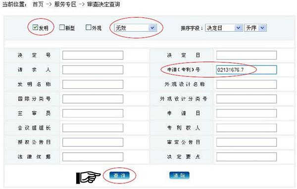 SIPO審決検索画面入力例
