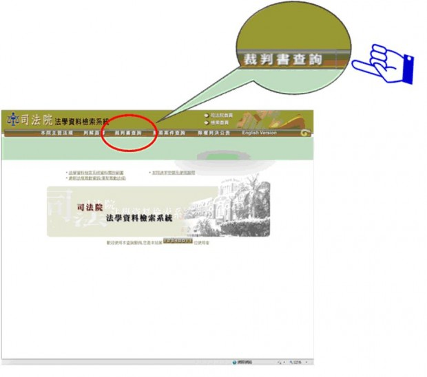 台湾司法院法學資料檢索系統のウェブサイト