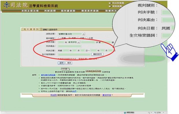 判例の検索画面