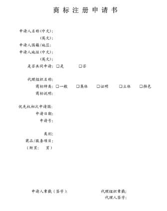 商標登録出願願書(中国語)
