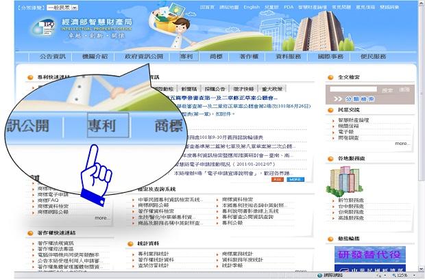 """台湾特許庁ウェブサイト""""専利"""""""