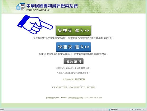 台湾専利情報検索サイト
