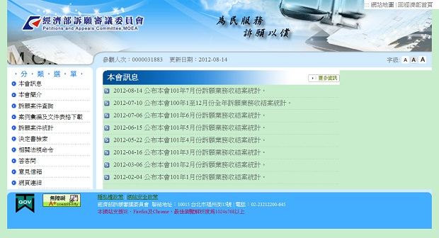 経済部訴願審議委員会ウェブサイト