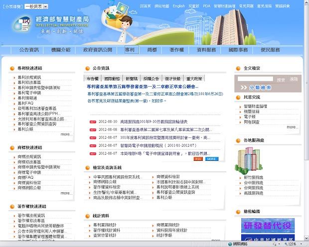 台湾特許庁ウェブサイト