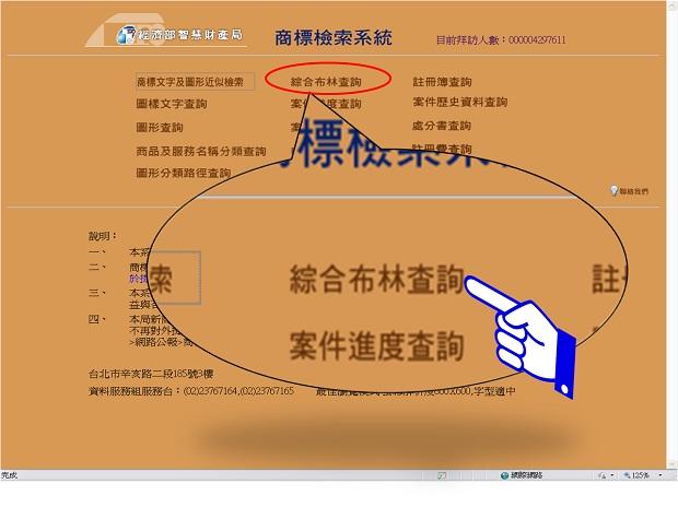 商標検索サイト
