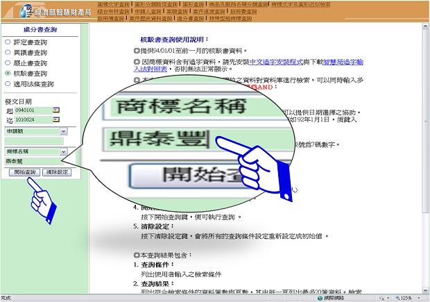 検索条件入力画面