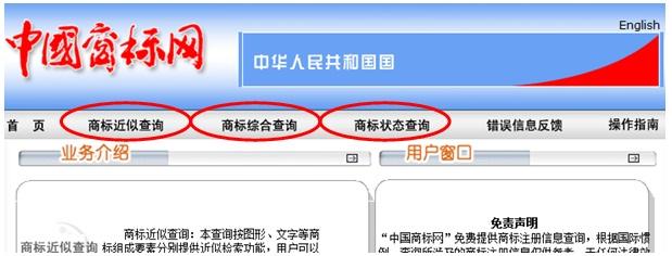中国商標網トップページ