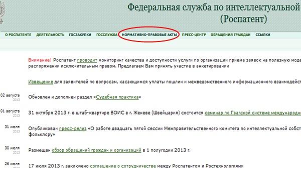 ROSPATENTウェブサイト(ロシア語版)トップ画面