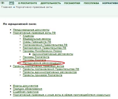 「Нормативно-правовые акты(法規範)」のページ