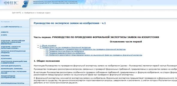 「第1部:特許出願の方式審査のためのガイドライン」のページ