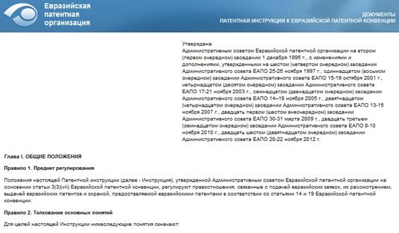 「ユーラシア特許条約に基づく特許規則)」の「html」形式を選択した場合の画面