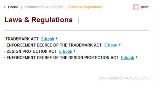 商標・意匠(デザイン)関連法令の一覧
