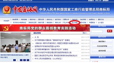 SIACウェブサイト(中国語版)トップ画面