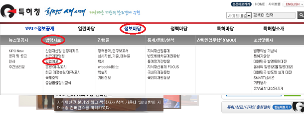 KIPOウェブサイト(韓国語版)トップ画面