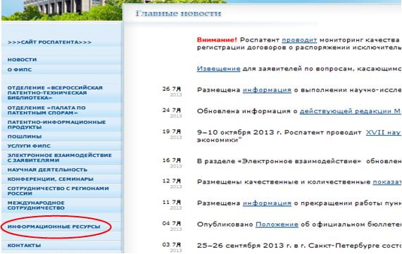 FIPSウェブサイト トップ画面