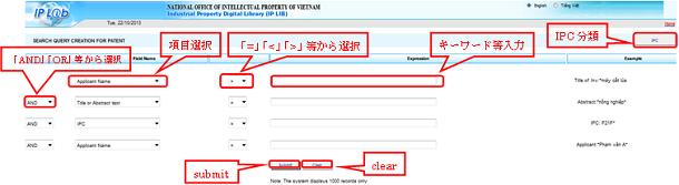 特許検索の画面