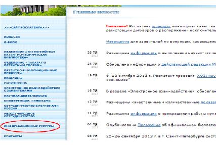 FIPSサイト トップ画面