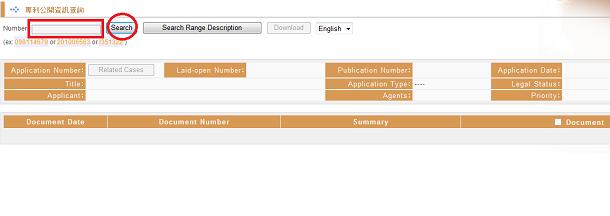 「専利公開情報検索」のページ