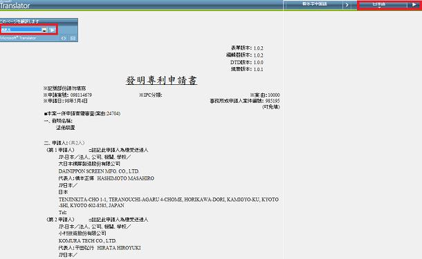 申請書のページ