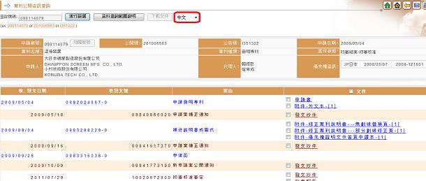 検索結果の画面(中国語版)