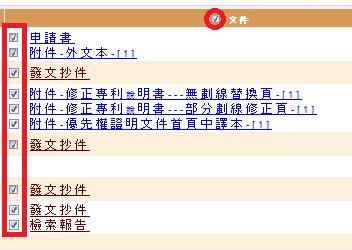 検索結果の画面「文件(文書)」欄
