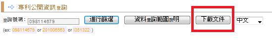 検索結果の画面左上「下載文件」をクリック
