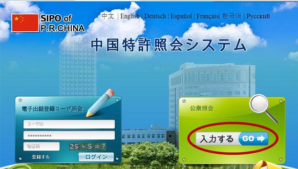 中国特許照会システム(日本語版)のトップ画面