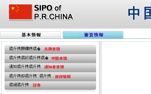 基礎情報の画面