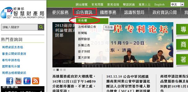 TIPOウェブサイト(中国語版)トップ画面
