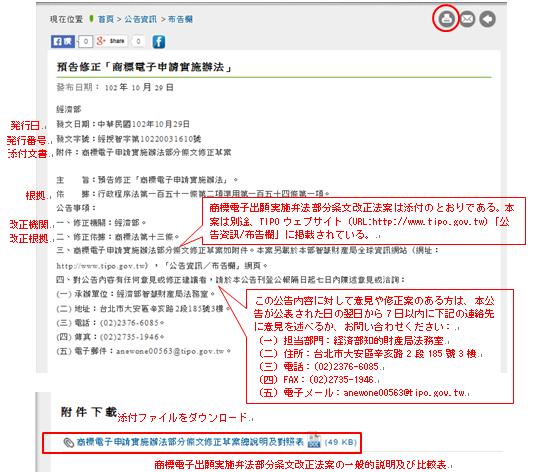 「法改正の予告『商標電子出願実施規則』」のページ