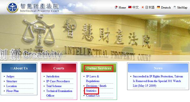 知的財産裁判所ウェブサイト(英語版)トップ画面