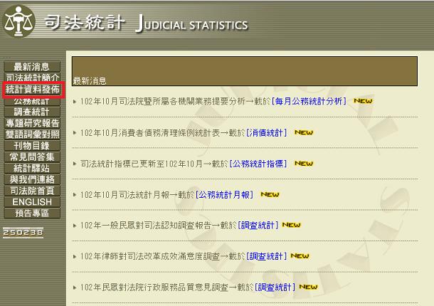 「司法統計」のページ