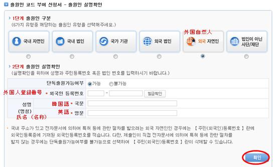 コード登録画面(外国自然人の場合)