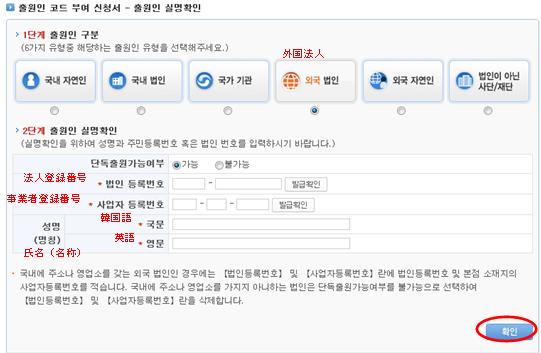 コード登録画面(外国法人の場合)